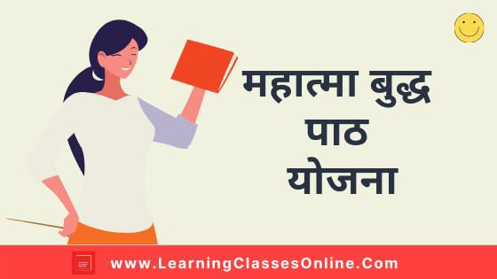 महात्मा बुद्ध - Real teaching Mega Social Studies / Science Lesson Plan File in Hindi Free download, Social Science Lesson Plan In Hindi