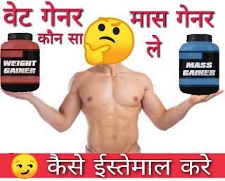 वेट गेनर कैसे खाये  weight gainer mass gainer kaise khaye
