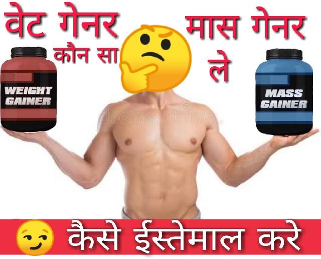 वेट गेनर कैसे खाये | weight gainer mass gainer kaise khaye