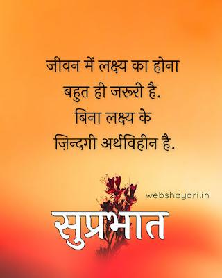 jeevan ka lakshy hindi suvichar image