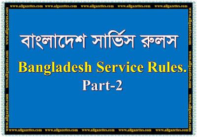 বাংলাদেশ সার্ভিস রুলস || Bangladesh Service Rules (Part-2)