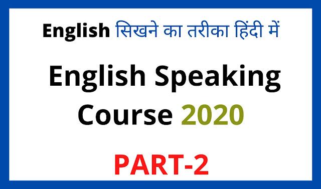 English Sikhne ka Tarika in Hindi, English Padhne Ka Sabse Aasan Tarika
