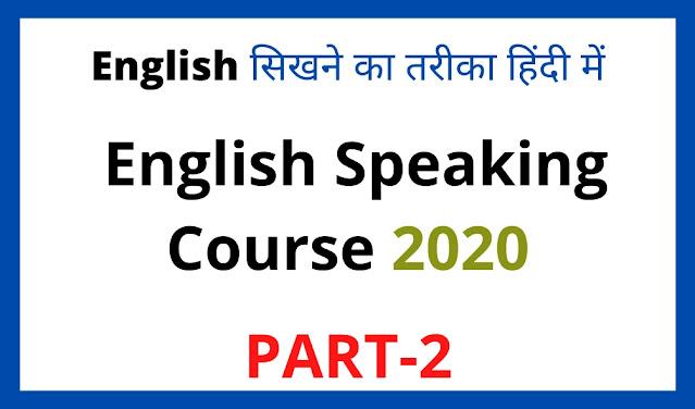 English kaise sikhe | English kaise bole tips in hindi