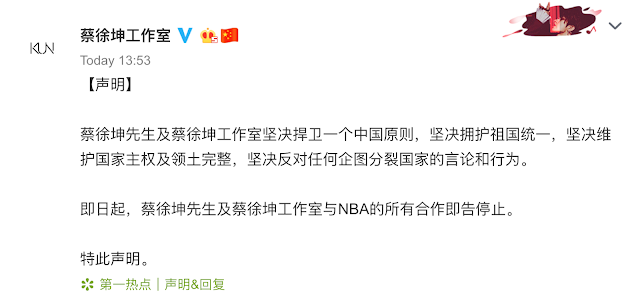 caixukun cut ties NBA