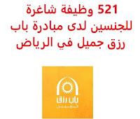 تعلن مبادرة باب رزق جميل, عن توفر 521 وظيفة شاغرة للجنسين, للعمل في الرياض. وذلك للوظائف التالية: 1- استشاري مبيعات  (500 وظيفة): - المؤهل العلمي: الثانوية فما فوق. - الخبرة: سنتان على الأقل من العمل في العلامات التجارية الفاخرة. 2- مصممة جرافيك  (وظيفتان): - المؤهل العلمي: بكالوريوس. - الخبرة: سنة واحدة على الأقل من العمل في المجال. 3- بائع  (5 وظائف): - المؤهل العلمي: الابتدائية فما فوق. - الخبرة: سنة واحدة على الأقل من العمل في المجال. 4- ممثل/ة مبيعات سيارات  (9 وظائف): - المؤهل العلمي: دبلوم. - الخبرة: سنتان على الأقل من العمل في المجال. 5- مشرف فروع  (وظيفتان): - المؤهل العلمي: بكالوريوس أو ما يعادله. 6- مدير تشغيل  (3 وظائف): - المؤهل العلمي: بكالوريوس. - الخبرة: ثلاث سنوات على الأقل من العمل في المجال. للتـقـدم لأيٍّ من الـوظـائـف أعـلاه اضـغـط عـلـى الـرابـط هنـا.     اشترك الآن في قناتنا على تليجرام   أنشئ سيرتك الذاتية   شاهد أيضاً: وظائف شاغرة للعمل عن بعد في السعودية    شاهد أيضاً وظائف الرياض   وظائف جدة    وظائف الدمام      وظائف شركات    وظائف إدارية                          لمشاهدة المزيد من الوظائف قم بالعودة إلى الصفحة الرئيسية قم أيضاً بالاطّلاع على المزيد من الوظائف مهندسين وتقنيين  محاسبة وإدارة أعمال وتسويق  التعليم والبرامج التعليمية  كافة التخصصات الطبية  محامون وقضاة ومستشارون قانونيون  مبرمجو كمبيوتر وجرافيك ورسامون  موظفين وإداريين  فنيي حرف وعمال   شاهد يومياً عبر موقعنا وظائف السعودية 2021 وظائف السعودية لغير السعوديين وظائف السعودية اليوم وظائف شركة الأهلي إسناد وظائف شركة بيبسيكو pepsico وظائف مستشفى الملك فيصل التخصصي وظائف السعودية للنساء وظائف في السعودية للاجانب وظائف السعودية تويتر وظائف اليوم وظائف السعودية للمقيمين وظائف السعودية 2020 مطلوب مترجم مطلوب مساح وظائف مترجمين اى وظيفة أي وظيفة وظائف مطاعم وظائف شيف ما هي وظيفة hr وظائف حراس امن بدون تأمينات الراتب 3600 ريال وظائف hr وظائف مستشفى دله وظائف حراس امن براتب 7000 وظائف الخطوط السعودية وظائف الاتصالات السعودية للنساء وظائف حراس امن براتب 8000 وظائف مرجان المرجان للتوظيف مطلوب حراس امن دوام ليلي الخطوط السعودية وظائف المرجان وظائف اي وظيفه وظائف حراس امن براتب 5000 بدون تأ