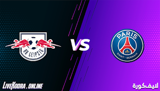 مشاهدة مباراة لايبزيغ وباريس سان جيرمان بث مباشر بتاريخ 04-11-2020 في دوري أبطال أوروبا