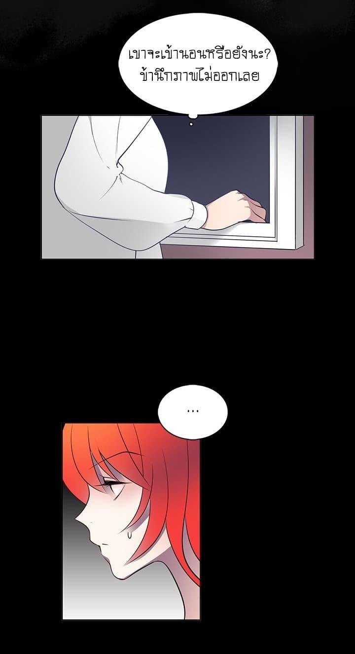 The Detective Of Muiella - หน้า 20