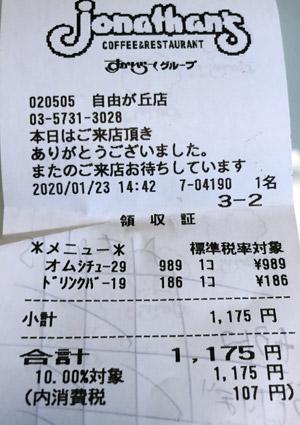 ジョナサン 自由が丘店 2020/1/23 飲食のレシート