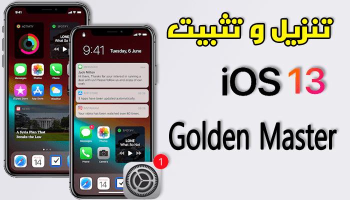 https://www.arbandr.com/2019/09/download-install-iOS13-Golden-master.html