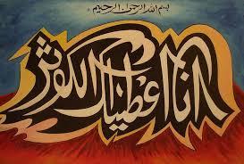 benefits of surah al kausar in urdu