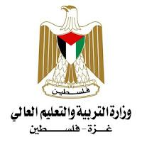 وزارة التعليم _ فلسطين