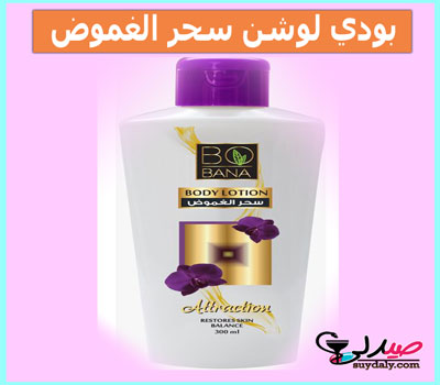 بوبانا بودي لوشن سحر الغموض Bobana Attraction Body Lotion البنفسجي