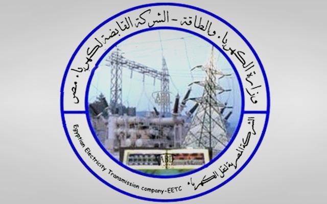 نتيجة بحث الصور عن الشركة المصرية لنقل الكهرباء