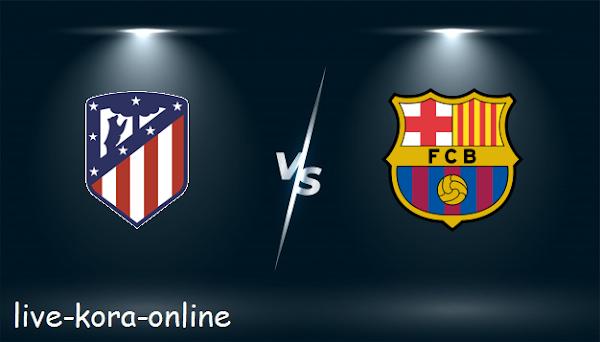 نتيجة مباراة برشلونة اتلتيكو مدريد اليوم بتاريخ 08-05-2021 في الدوري الاسباني