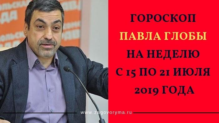 Гороскоп Павла Глобы на неделю с 15 по 21 июля 2019 года