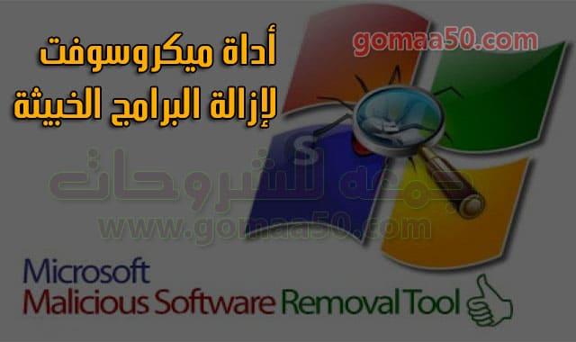 أداة ميكروسوفت لإزالة البرامج الخبيثة  Microsoft Malicious Software Removal Tool 5.74