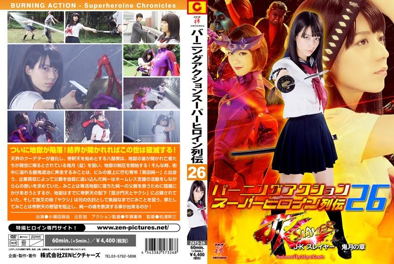 ZATS-26 Pembakaran Aksi Tremendous Heroine Chronicles Bab JK Slayer Kizuki