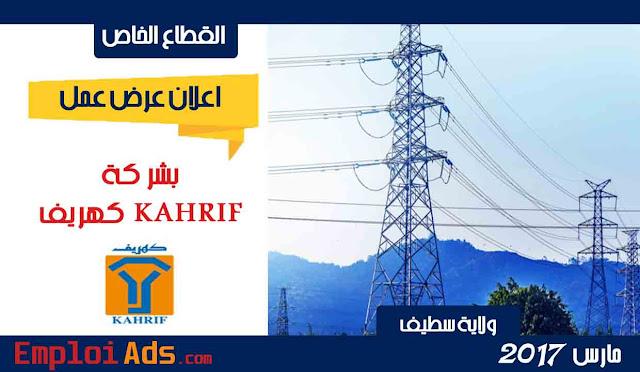 اعلان عروض عمل بشركة كهريف KAHRIF ولاية سطيف مارس 2017