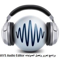 تنزيل برنامج AVS Audio Editor لتحريرو تعديل الصوتيات للكمبيوتر
