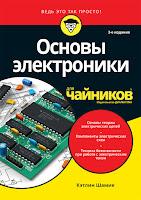 книга Кэтлин Шамие «Основы электроники для чайников» (3-е издание)
