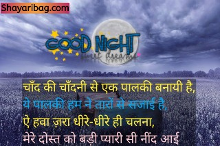 Good Night Shayari Download