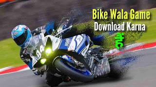 Bike Wala Game Download Karna hai