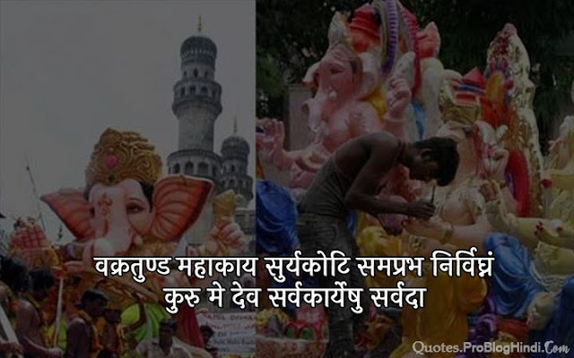 ganesh chaturthi wishes in hindi quotes