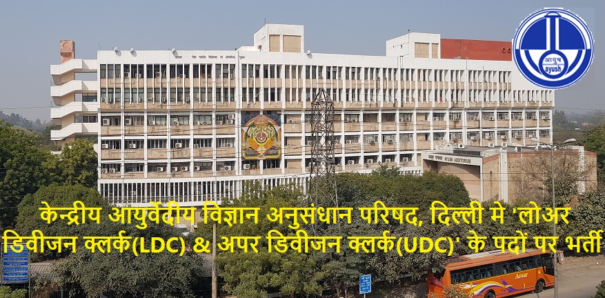 CCRAS Delhi jobs 2019 | Clerks LDC, UDC Recruitment | Free Job Alert 2020