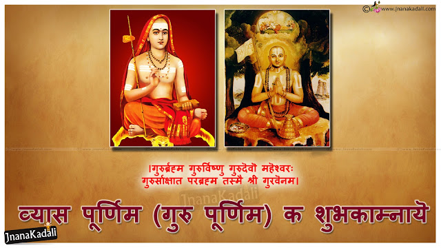 Here is a Hindi Language 2016 Guru Purnima Wishes and Messages online, Top famous Adi shankaracharya Guru Purnima Wallpapers, Guru Purnima Subhakankshalu Images, Guru Purnima Wallpapers With Sai Baba HD Images, Guru Purnima Celebrations Photos online,Adi shankaracharya hd wallpapers,Adi shankaracharya slokams in Hindi,Gurupurnima Hindi Greetings with Adi shankaracharya HD wallpapers