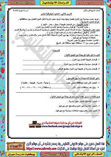 حصريا بوكليت مدرسة مهران الخاصة في الدراسات الاجتماعية للصف الرابع الابتدائي الترم الأول