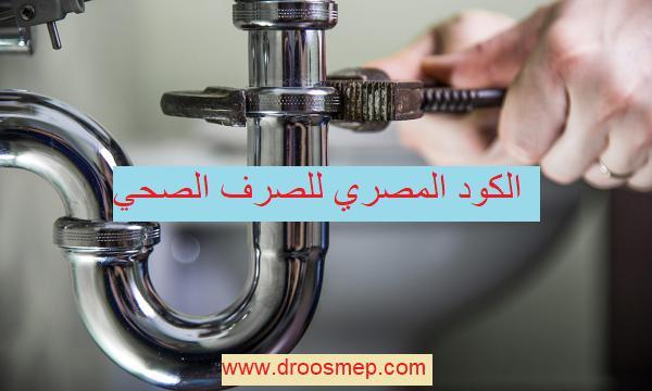 تحميل الكود المصري للصرف والتركيبات الصحية للمباني PDF