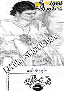 Dhaal Afsana By Humaira Nosheen