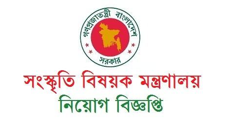 Ministry of Culture, Bangladesh Recent Job Circular 2019