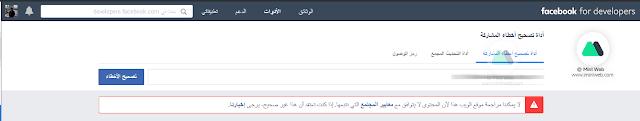 طريقة فك الحظر عن رابط موقعك أو مدونتك في فيسبوك