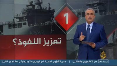 تردد قناة الجزيرة للاخبار الجديد 2018
