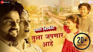 तुला -जपणार-आहे-Tula-Japnar-Aahe-Lyrics-Khari-Biscuit