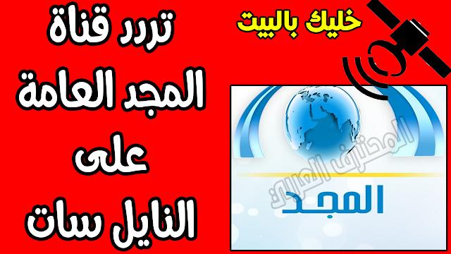 تردد قناة المجد العامة على النايل سات وعرب سات 2020