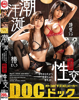 DOCP-221 Tide, Sweat, Salivation, Dripping Covered With Nymph From Every Hole, Extreme Sexual Intercourse