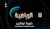 مشاهدة قناة السعودية الرياضية 4 بث مباشر كورة لايف اون لاين بدون تقطيع ksa sports 4 live online