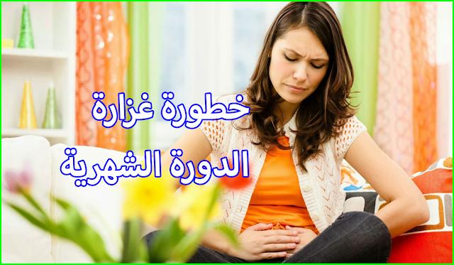 غزارة الدورة الشهرية: أسبابها وأعراضها وكيفية علاجها