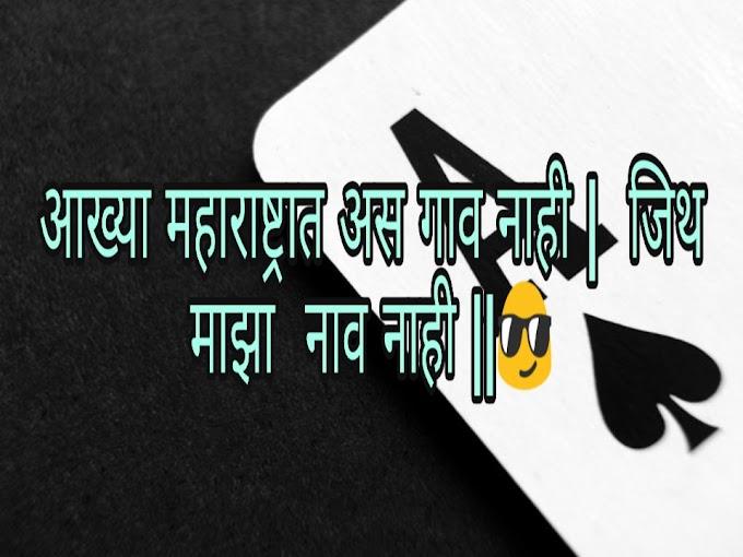 Attitude Status Marathi 2020 |Marathi Love Status|Marathi Status on life| Marathi Status |Sad Status Marathi