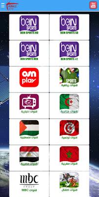 تحميل تطبيق AUMALE IPTV APK لمشاهدة القنوات المشفرة