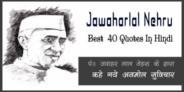 45-Quotes-of-Jawahar-Lal-Nehru-in-Hindi