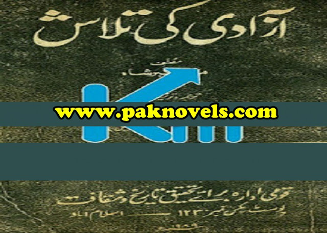 Aazadi Ki Talash By Mian Akbar Shah
