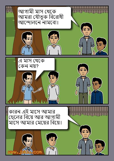 Next month Bengali joke
