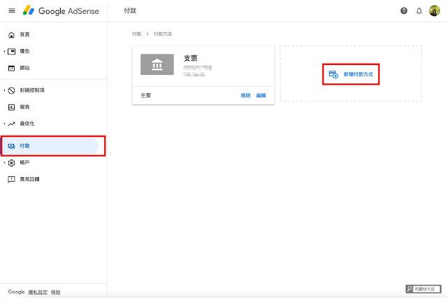 【網站經營】部落客別再癡癡等業配,趕緊用 Google AdSense 創造被動收入 - 台灣目前的付款方式可以選擇「支票」或「電匯」