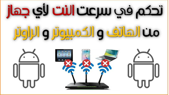 Internet speed control