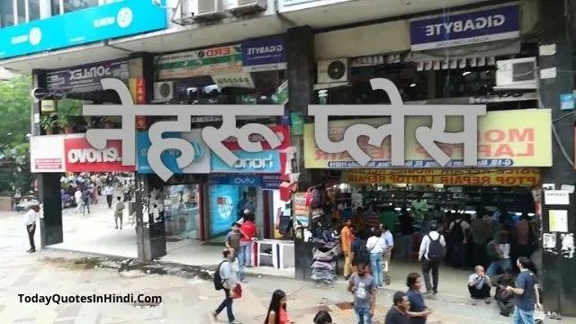 Nehru-Place-Delhi