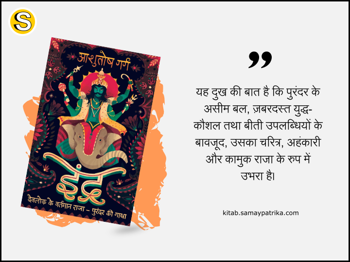 indra-purandar-mythology-book-hindi