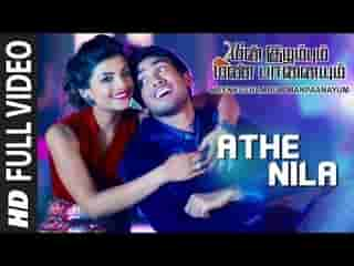 Athe Nila Tamil Video Song